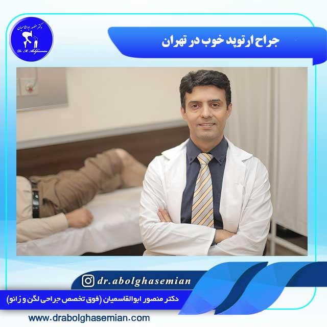 دکتر-منصور-ابوالقاسمیان