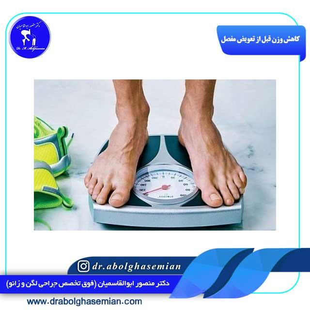 کاهش-وزن-قبل-از-تعویض-مفصل