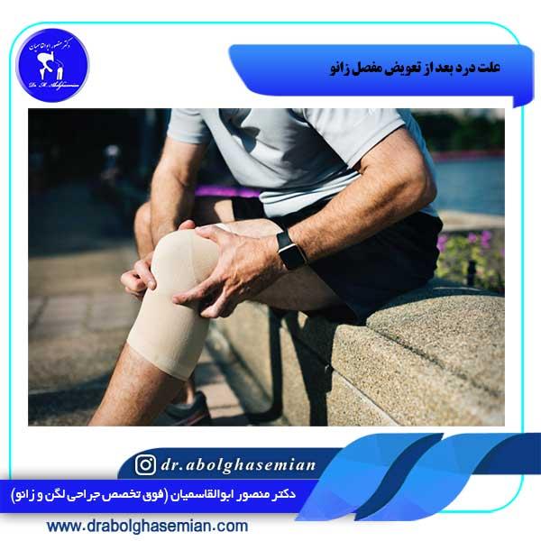 درد-بعد-از-تعویض-مفصل-زانو
